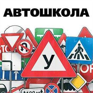 Автошколы Деркула