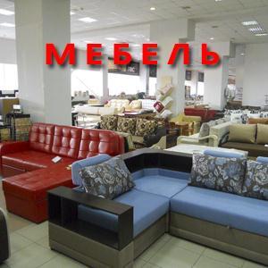 Магазины мебели Деркула