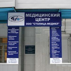 Медицинские центры Деркула