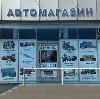 Автомагазины в Деркуле