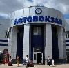 Автовокзалы в Деркуле