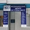 Медицинские центры в Деркуле