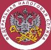 Налоговые инспекции, службы в Деркуле